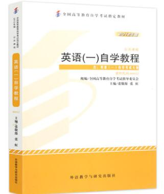 重庆00012英语(一)自考教材