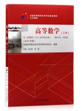 重庆00022高等数学(工专)自考教材