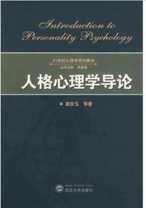 重庆01424人格与社会心理学自考教材