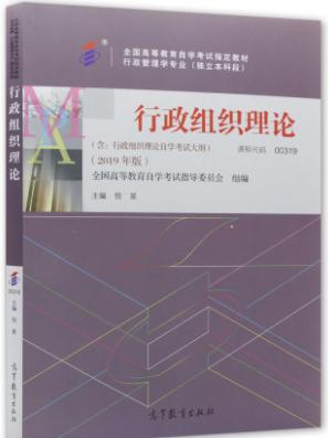 00319行政组织理论自考教材