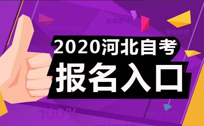 2020年10月河北自考报名入口