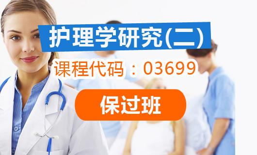 护理学研究(二)