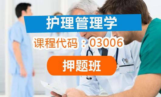 护理管理学