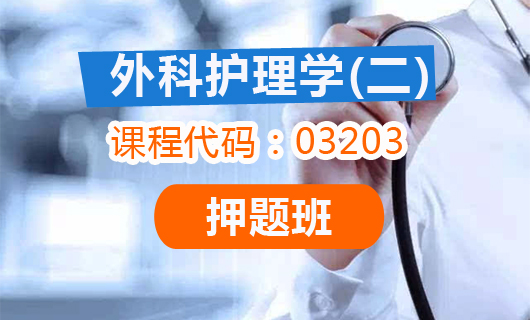 外科护理学(二)