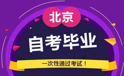 北京自考毕业证申请时间及流程