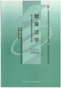 0545 教育法学教材