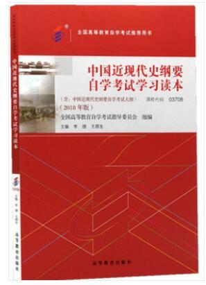 1180中国近现代史纲要天津自考教材