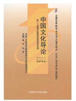 1139 中国文化导论 教材