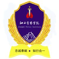 江西警察学院自考