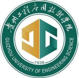 贵州工程应用技术学院自考