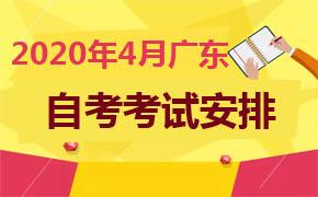 2020年4月广东自考考试安排及时间汇总