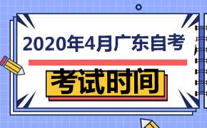2020年4月广东自考考试时间