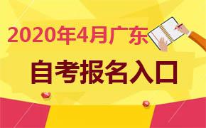2020年4月广东自考报名入口