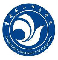 重庆第二师范学院