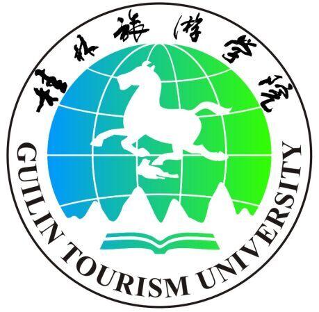 桂林旅游学院自考