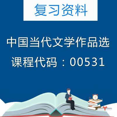 00531中国当代文学作品选复习资料