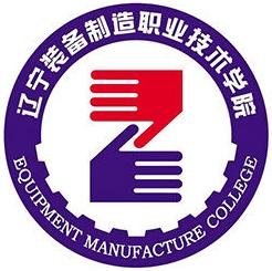 辽宁装备制造职业技术学院