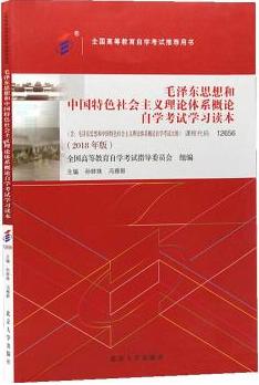 12656 毛泽东思想和中国特色社会主义理论体系概论自考教材