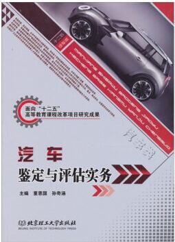 04444汽车鉴定与评估教材