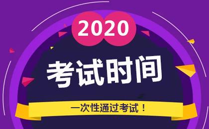 2020年4月云南自考考试时间