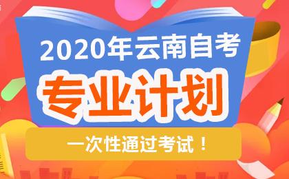 2020年4月云南自考本科专业计划及课程设置汇总表