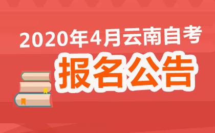 2020年4月云南自考网上报名公告