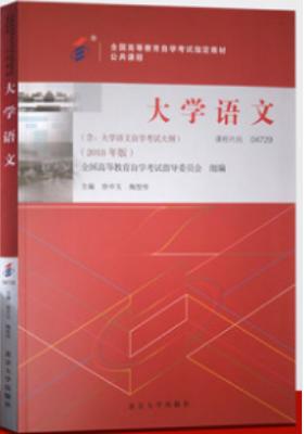 04729大学语文自考教材