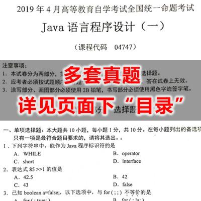 辽宁Java语言程序设计(一)历年真题