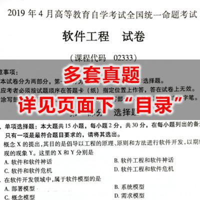 辽宁软件工程历年真题