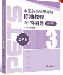 公共英语三级教材