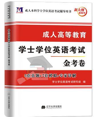 天津学士学位英语考试金考卷