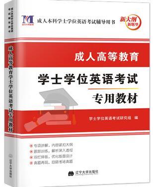 黑龙江学士学位英语考试教材