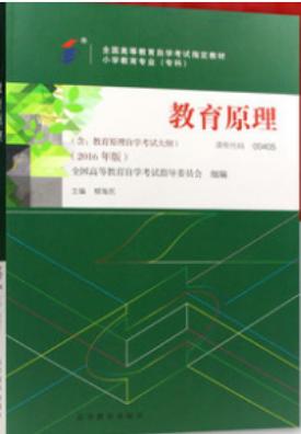 00405教育原理自考教材