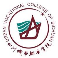 四川城市职业学院自考