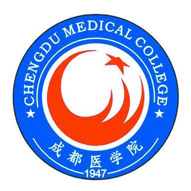 成都医学院