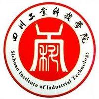 四川工业科技学院自考