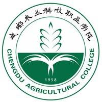 成都农业技术职业学院