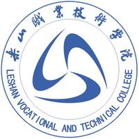 乐山职业技术学院自考