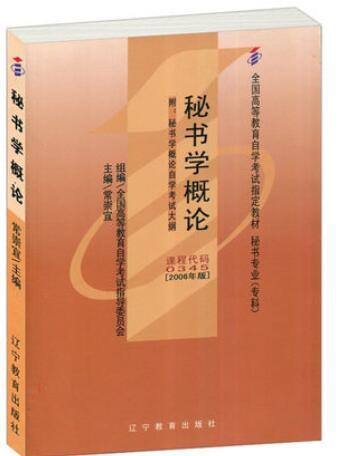 00345秘书学概论教材书籍