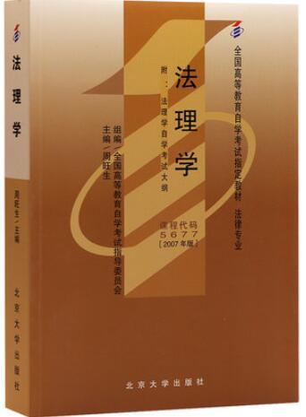 05677法理学教材书籍