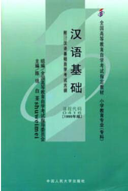 00416汉语基础教材