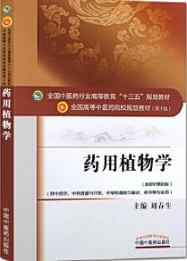 03037药用植物学自考教材