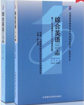 00795_综合英语(二)_教材书籍