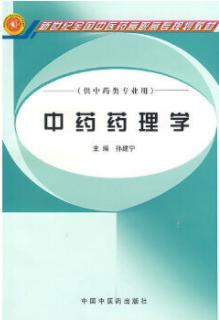 03046中药药理学自考教材