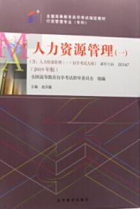 00147人力资源管理(一)自考教材