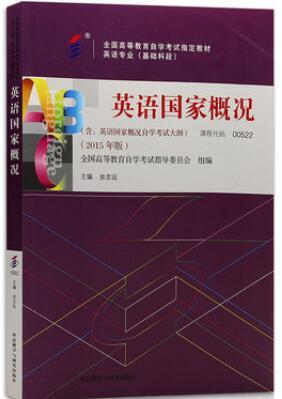 00522_英语国家概况_教材书籍