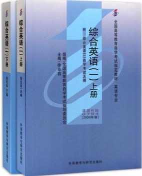00794综合英语(一)教材书籍