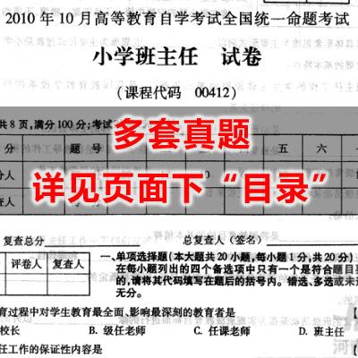 00412小学班主任历年真题