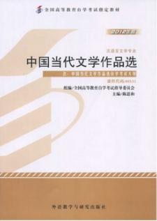 2021年青海自考00531中国当代文学作品选自考教材在哪里买?买什么版本