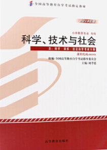 00395科学、技术、社会自考教材